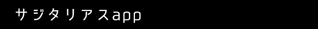 サジタリアスapp