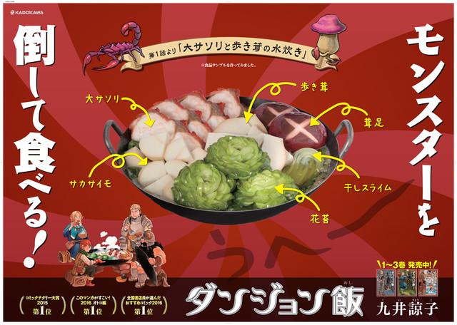 ダンジョン飯の料理おいしそう?カエルや寄生虫そして食える人魚1