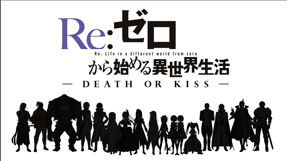 リゼロ-DEATH OR KISS,限定版,早期購入,特典,amazon,楽天,比較