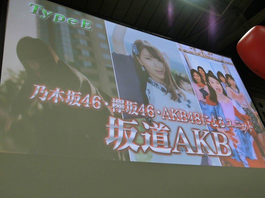 AKB48,乃木坂46,欅坂46